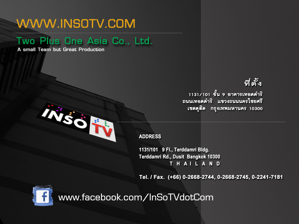 inso_contact us