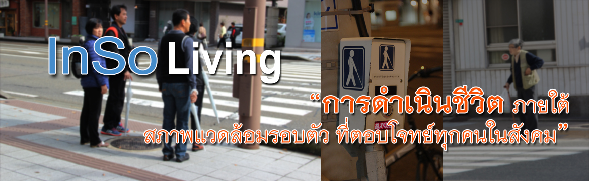 inso_living_header1